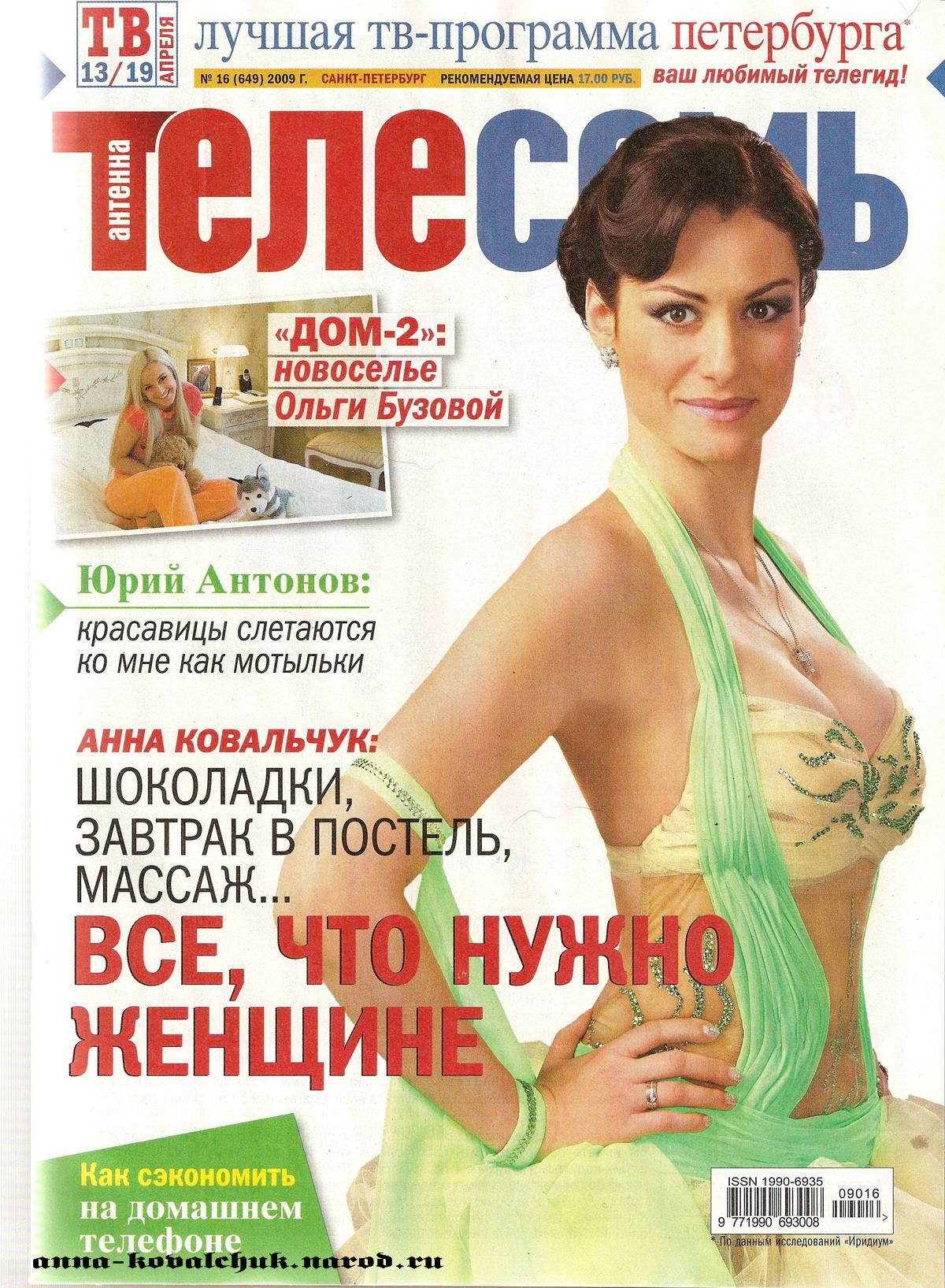 ковальчук анна леонидовна голая: