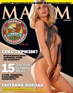 Голая Светлана Лобода