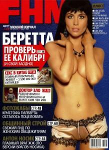 Юлия Беретта 6