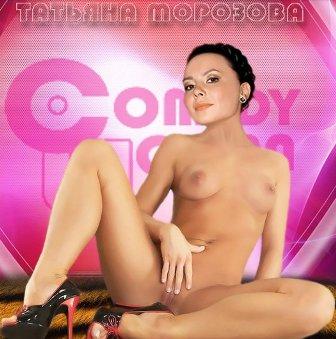 Татьяна морозова голая видео