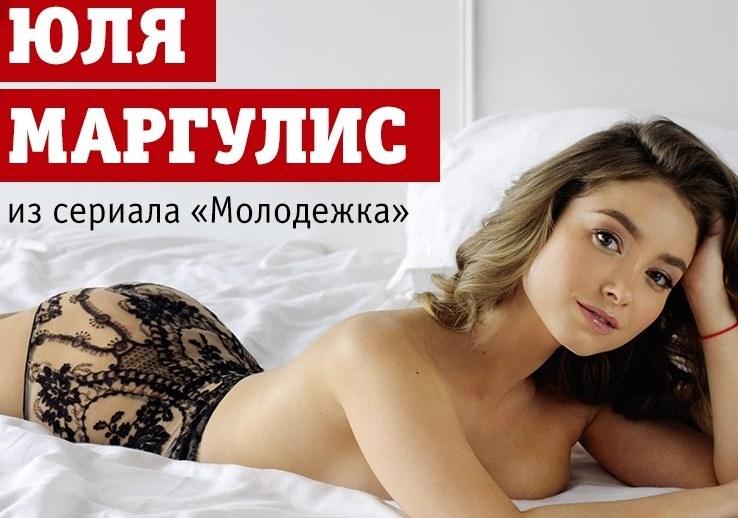 Обнаженная Юлия Маргулис в журнале Maxim Россия (февраль 2017)